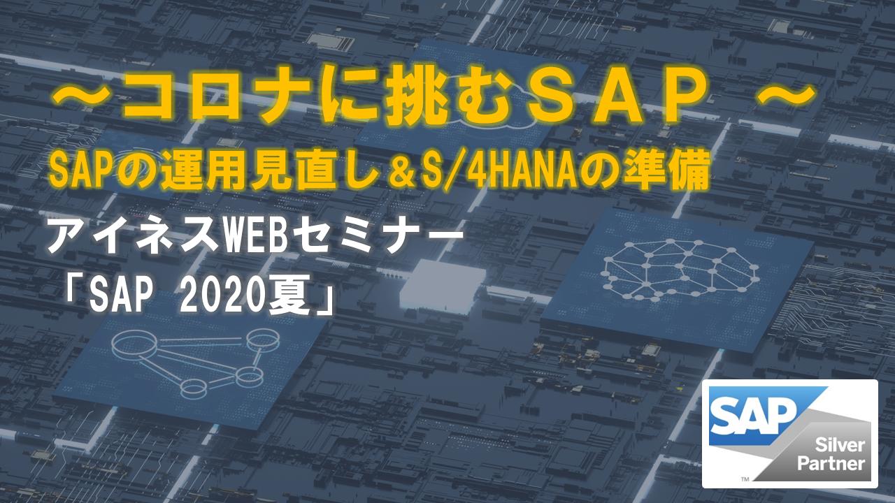 【7月21日開催アイネスWebセミナー】〜コロナに挑むSAP〜 SAPの運用見直し&S/4HANAの準備
