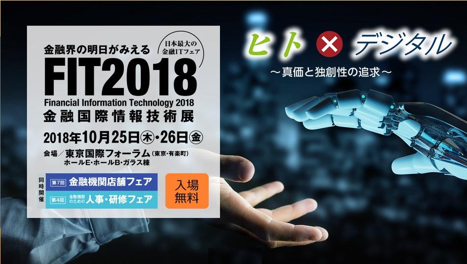 【10/25(木)~26(金)開催】『FIT2018金融国際情報技術展』出展のお知らせ
