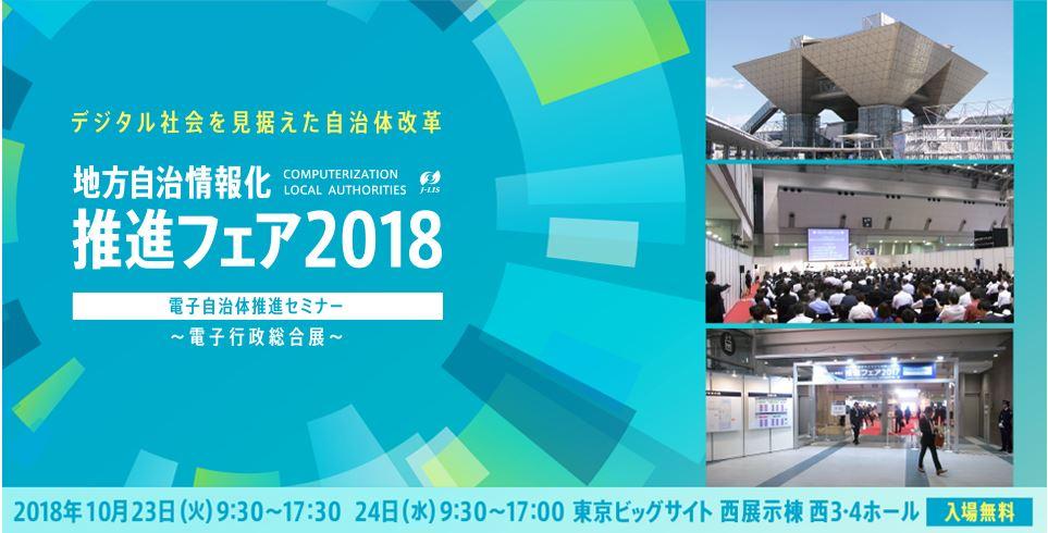 【10/23(火)~24(水)】『地方自治情報化推進フェア2018』出展のお知らせ