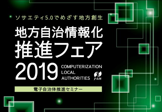 【10/10(木)-11(金)開催】『地方自治情報化推進フェア2019』出展のお知らせ