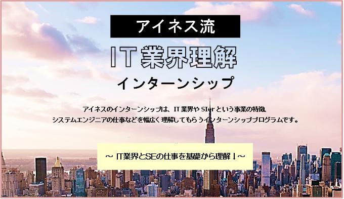 2020新卒向け秋冬インターンシップ開催決定!【受付開始】