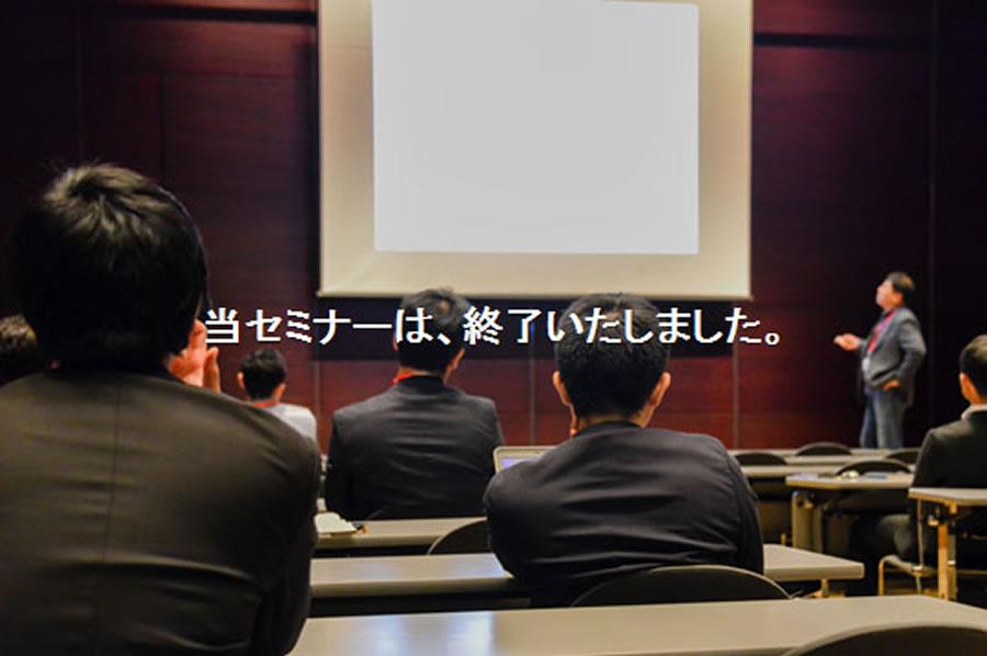 【2月20日 札幌開催】自治体の業務改善セミナー 2018 〜システムを活用した自治体現場の業務改善の実現に向けて〜