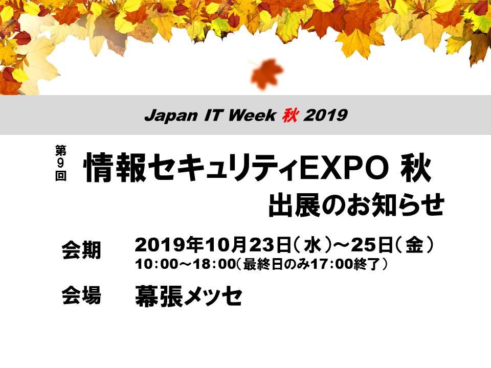 【10/23(水)~25(金)】『第9回 情報セキュリティEXPO 秋』出展のお知らせ
