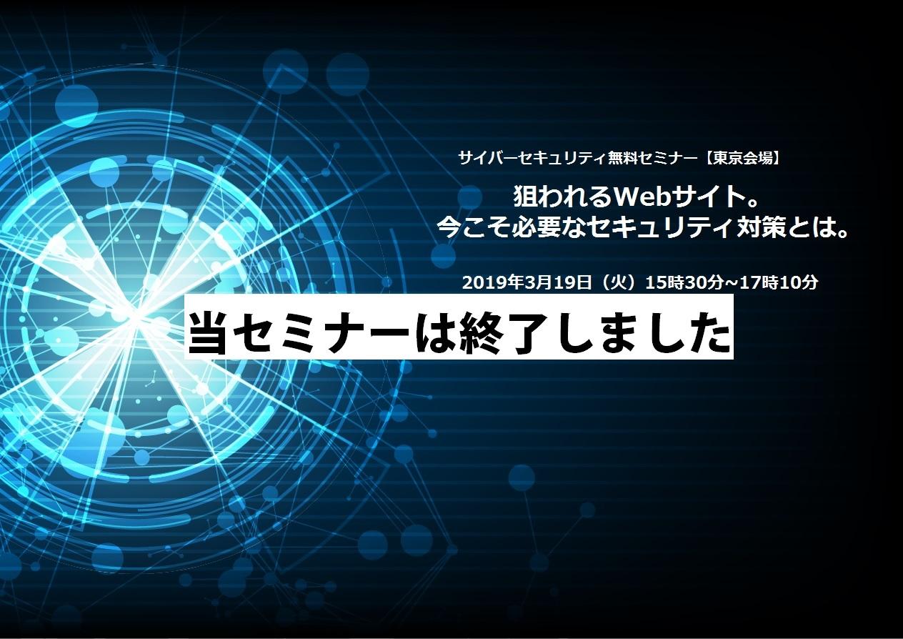 【3/19(火)東京会場】狙われるWebサイト。今こそ必要なセキュリティ対策とは。
