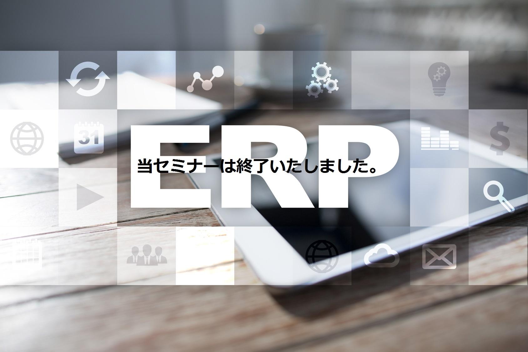 【11/9(金)東京会場】アイネスSAPセミナー2018 秋 開催!