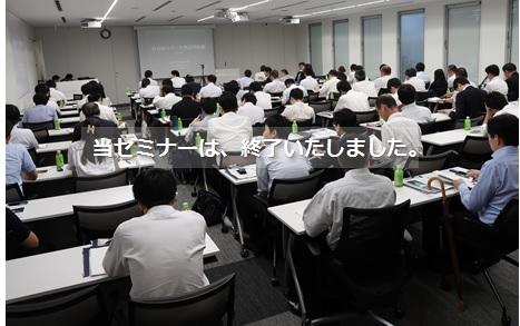 【7月6日 東京開催】第二回 行政データ活用セミナー
